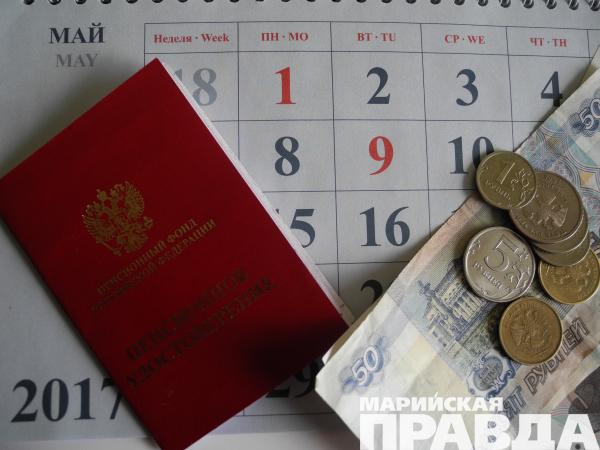 Торжественный график выплаты пенсий