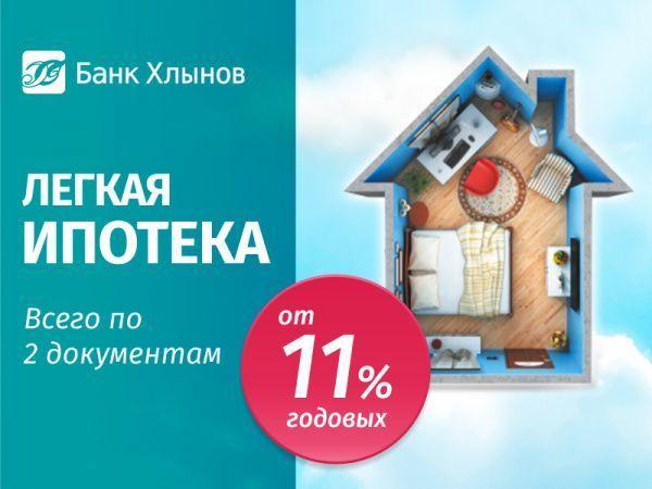 Ипотеку рефинансируют: как уменьшить свои выплаты покредиту