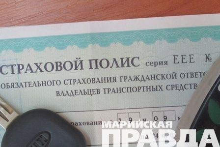 С1января 2018г. в Российской Федерации вводится новая форма полиса ОСАГО