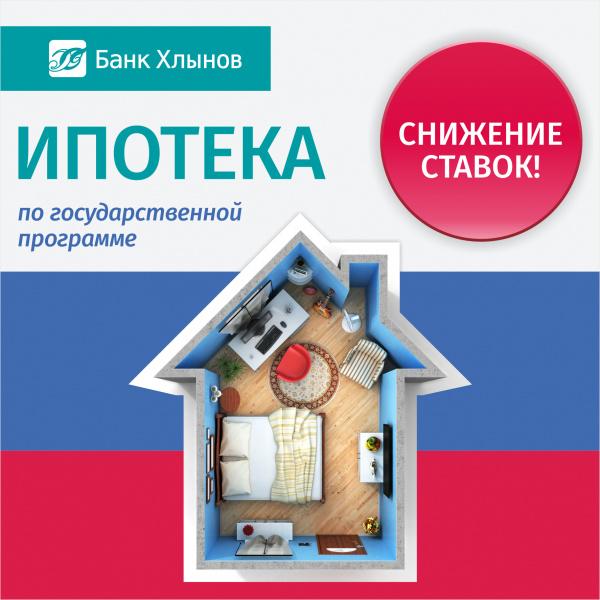 Ставки поипотеке вКузбассе снизились дорекордного минимума